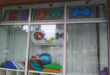 Детский развивающий центр Сезам